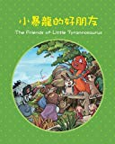 The Friends of Little Tyrannosaurus (CHINESE) (Chinese Edition)