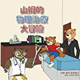 Sammy's Physical Therapy Adventure (Chinese Version) (Chinese Edition)