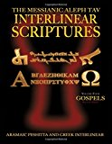 Messianic Aleph Tav Interlinear Scriptures Volume Four the Gospels, Aramaic Peshitta-Greek-H...