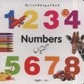 My First Bilingual Book - Numbers (English-Urdu)