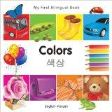 My First Bilingual Book - Colors (English-Korean)