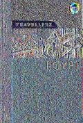 Travellers Egypt