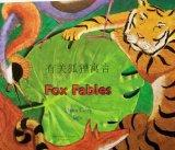 Fox Fables (Fables from Around the World) (Chinese Edition)