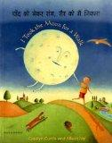 I Took the Moon for a Walk (Hindi Edition)