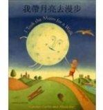 I Took the Moon for a Walk (Chinese Edition)