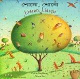 Listen Listen (Bengali Edition)
