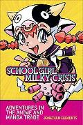 Schoolgirl Milky Crisis: Adventures in the Anime and Manga Trade