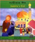Samira's Eid in Bengali and English (English and Bengali Edition)