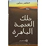 Tilka Al-`atma Al-bahira, Cette Aveuglante Absence De Lumiere/arabic