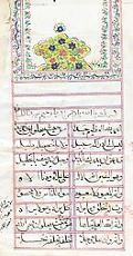 Arabic Ismaili Manuscripts