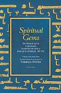 Spiritual Gems: The Mystical Qur'an Commentary Ascribed by the Sufis to Imam Ja'far al-Sadiq...