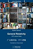 General Relativity (Translated into Chinese): 1972 Lecture Notes (Chinese Edition)