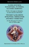 The Holy Sacraments of Baptism, Chrismation and Holy Communion: The Five Mystagogical Catech...