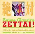Anime Classics Zettai! 100 Mustsee Japanese Animation Masterpieces