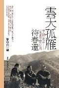 Collection of Li Rui Family's Letters, 1975-1979 (Mandarin Chinese Edition)