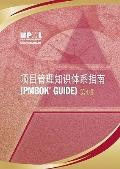 A Guide to the Project Management Body of Knowledge (Pmbok Guide): Official Simplified Chine...