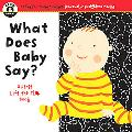 What Does Baby Say? (Begin Smart Series)
