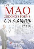On Mao Zedong's Poems