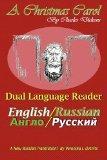 A Christmas Carol: Dual Language Reader (English/Russian) (Multilingual Edition)