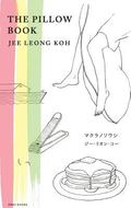 Pillow Book : Bilingual Japanese and English Version