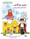 Once upon a Time (Seven Persian Folktales)(Persian/Farsi Edition)