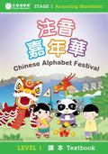 Chinese Alphabet Festival : Textbook Level 1