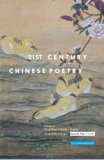 21st Century Chinese Poetry, Combined Nos. 11 - 15: Bilingual: Simplified Chinese - English