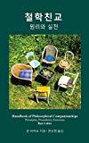 Handbook of Philosophical Companionships (Korean): Cheol-hak Chin-gyo (Korean Edition)
