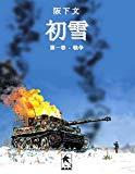 初雪, 第一巻 (Japanese Edition)