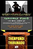 Thenpandi Thirunadu: Tamil Translation of