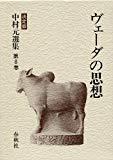 Vēda no shisō (Nakamura Hajime senshū) (Japanese Edition)