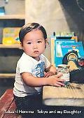 Takashi Homma Tokyo And My Daughter