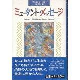 Mutant Message Down Under [Japanese Edition]