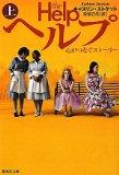 The Help (Japanese Edition)