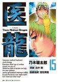 15_Team Medical Dragon ()