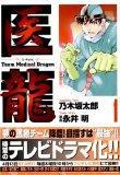 -Team Medical Dragon (1)_BIG COMIC SUPERIOR