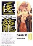 -Team Medical Dragon (10)_BIG COMIC SUPERIOR