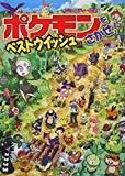 Pokemon O Sagase Besuto Uisshu (Japanese Edition)