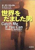 Catch Me If You Can, 1980 [Japanese Edition]