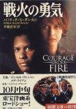 Courage Under Fire [In Japanese Language]