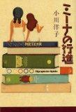 March of Mina (2006) ISBN: 4120037215 [Japanese Import]