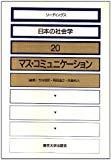 Masu komyunikēshon (Rīdingusu Nihon no shakaigaku) (Japanese Edition)