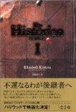 Historian I [Japanese Edition]