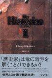 The Historian [Japanese Edition] (Volume # 2)