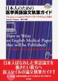 _Thinking in Englishpaper [ Writing a Paper of Native Level English in the Medical Thesis Wr...