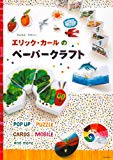 Eric Carle's Paper Crafts: Pop Ups, Puzzles, Cards, and More! (Japanese Edition)