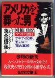 Double Cross = Amerika o homutta otoko [Japanese Edition]