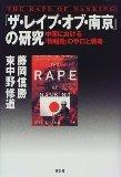 The rape of Nanking /