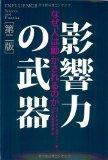 Influence: Science and Influence = Eikyoryoku no buki : Naze hito wa ugokasarerunoka [Japane...