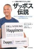 Delivering Happiness: A Path to Profits, Passion, and Purpose (Japanese Edition)
